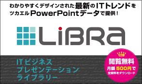 Libra ITビジネスプレゼンテーションライブラリー