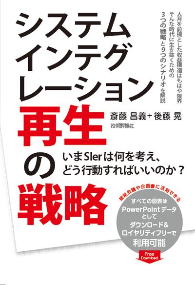 si_saisei_w400