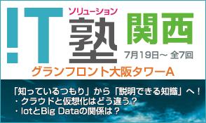 ITソリューション塾 関西