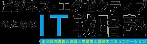 ビジネス・エグゼクティブのためのIT戦略講座