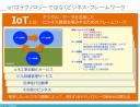 IoTやAIでの新規事業開発は、これまでのSIと何が違うのか