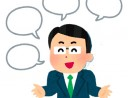 流行言葉を大仰に語る企業、自分たちのやっていることを地に着いた言葉で語る企業