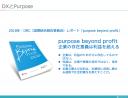 """DXとは、デジタルを駆使して2つの""""Purpose""""を貫くこと"""