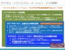 アフターDX 〜DXの3つの要件と求められる施策の大転換〜